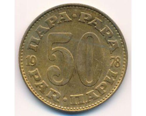 50 пара 1978 год  Югославия