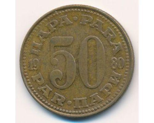 50 пара 1980 год  Югославия