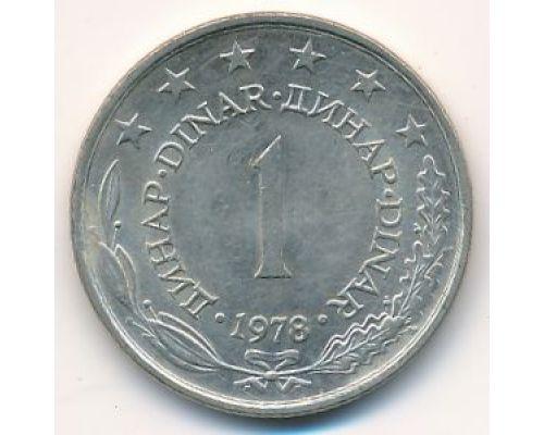 1 динар 1978 год Югославия