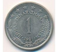 1 динар 1981 год Югославия