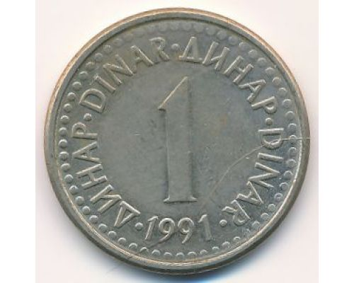 1 динар 1991 год Югославия