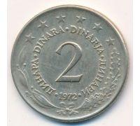 2 динара 1972 год  Югославия