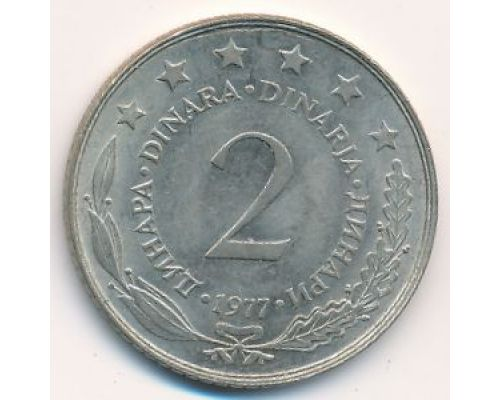 2 динара 1977 год  Югославия