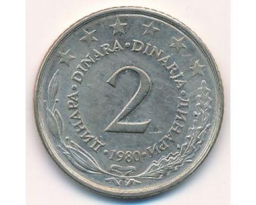 2 динара 1980 год  Югославия