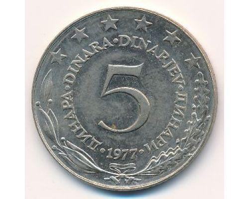 5 динаров 1977 год  Югославия