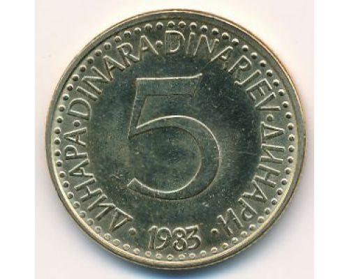5 динаров 1983 год  Югославия