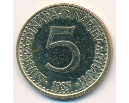 5 динаров 1985 год  Югославия
