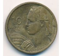 10 динаров 1955 год  Югославия