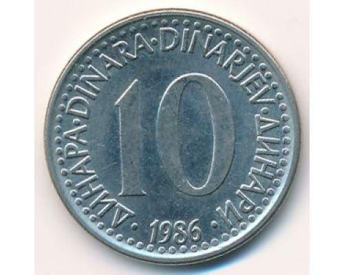 10 динаров 1986 год Югославия