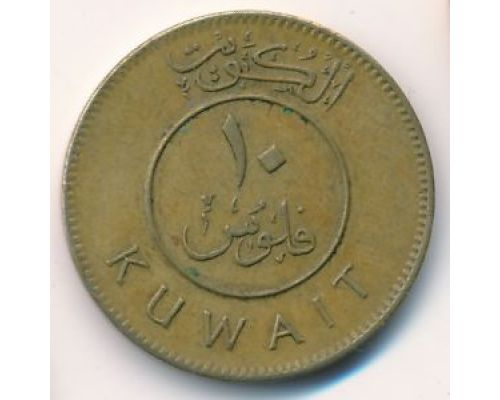10 филсов 1979 год Кувейт