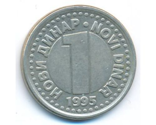 1 новый динар 1995 год Югославия