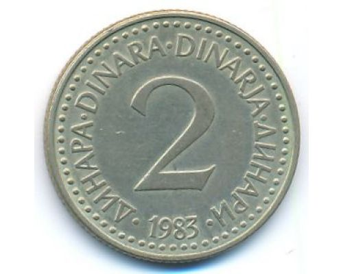 2 динара 1983 год  Югославия