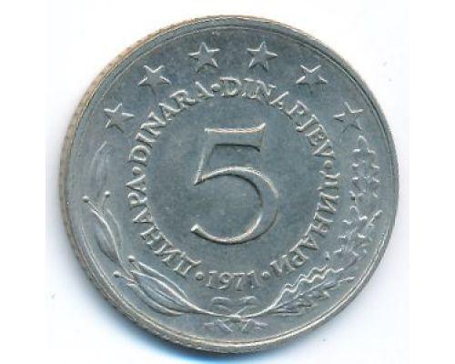 5 динаров 1971 год  Югославия