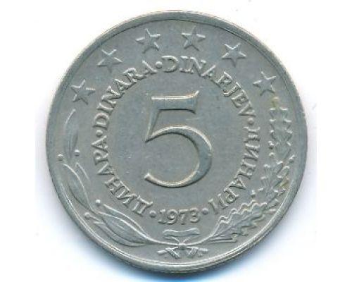 5 динаров 1973 год  Югославия