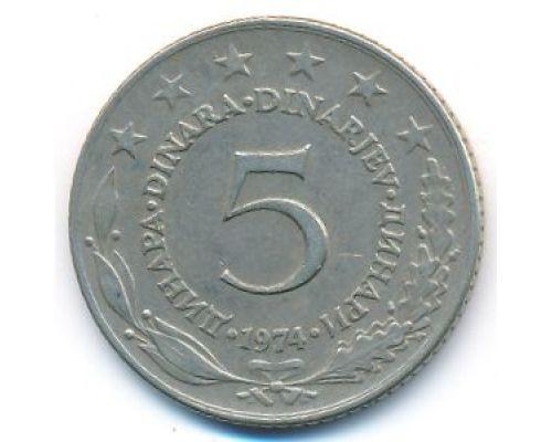 5 динаров 1974 год  Югославия