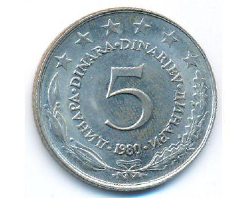 5 динаров 1980 год  Югославия