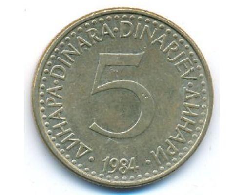 5 динаров 1984 год  Югославия