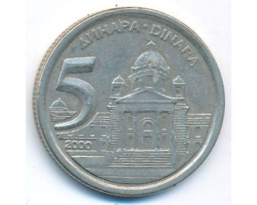 5 динаров 2000 год  Югославия