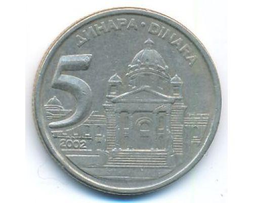 5 динаров 2002 год  Югославия