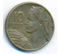 10 динаров 1963 год  Югославия