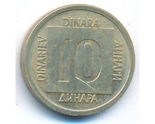 10 динаров 1988 год  Югославия