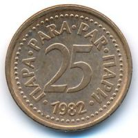 25 пар 1982 год Югославия