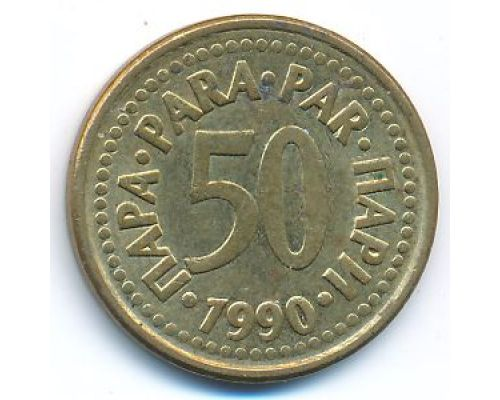 50 пара 1990 год  Югославия
