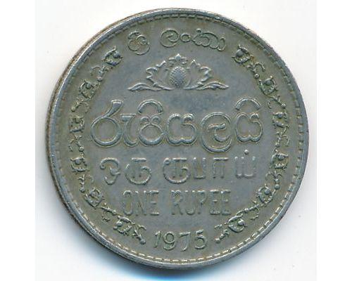 1 рупия 1975 год Шри-Ланка