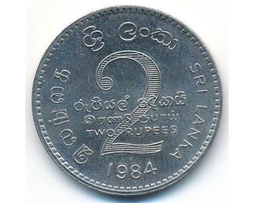 2 рупии 1984 год Шри-Ланка