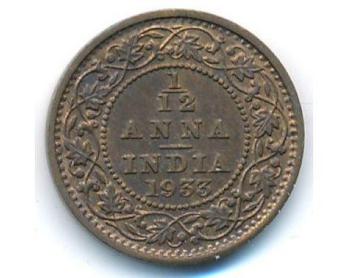 1/12 анны 1933 год Британская Индия Георг V