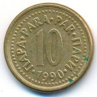 10 пар 1990 год Югославия