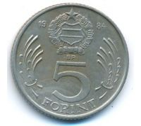 5 форинтов 1984 год Венгрия