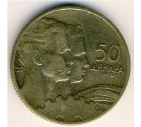 50 динаров 1955 год  Югославия