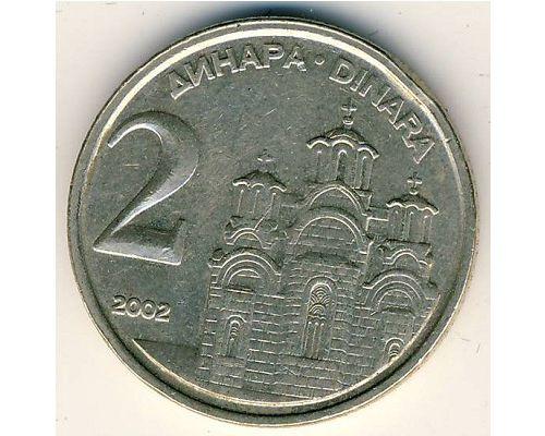 2 динара 2002 год  Югославия