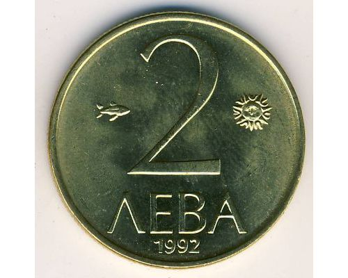 2 лева 1992 год Болгария Мадарский Всадник