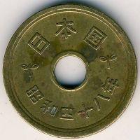 5 иен 1973 год Япония