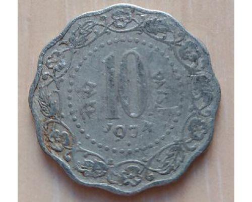 10 пайс 1974 год Индия
