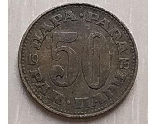 50 пара 1975 год  Югославия