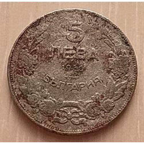 5 левов 1930 год Болгария