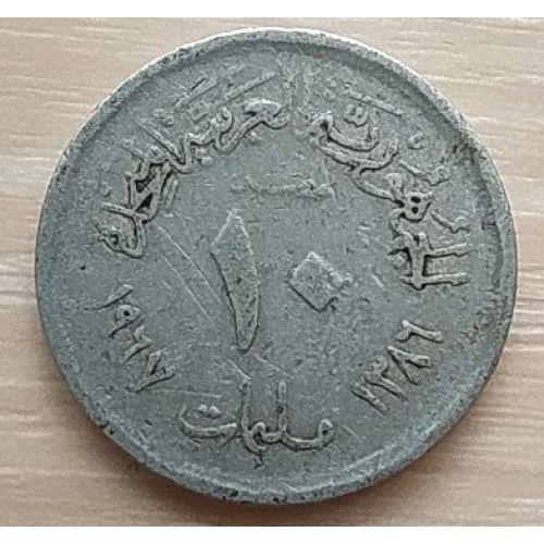 10 миллим 1967 год Египет