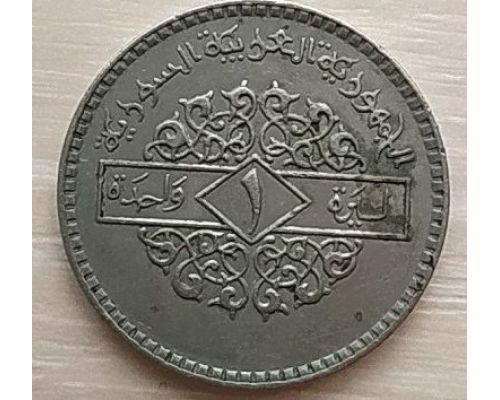 1 фунт 1979 год Сирия