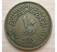 10 пиастров 1967 год Египет
