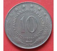 10 динаров 1978 год  Югославия