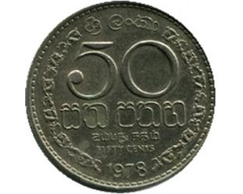 50 центов 1978 год Шри-Ланка