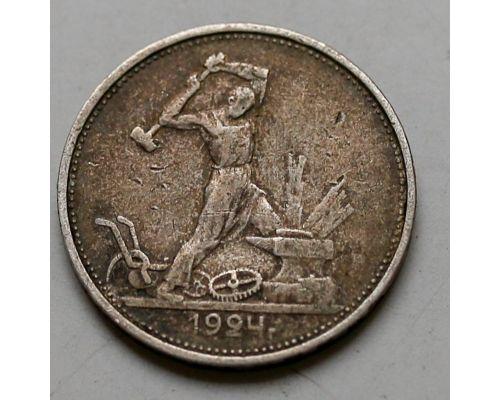 Один полтинник 1924 год ТР СССР серебро 10г оригинал №5