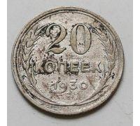 20 копеек 1930 год СССР Серебро
