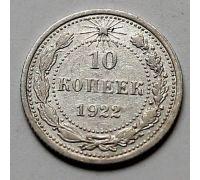 10 копеек 1922 год РСФСР Серебро №5