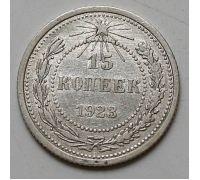 15 копеек 1923 год РСФСР Серебро №6