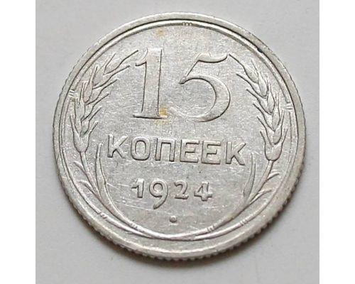15 копеек 1924 год СССР Серебро №3