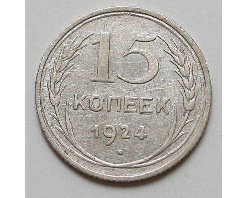 15 копеек 1924 год СССР Серебро №4
